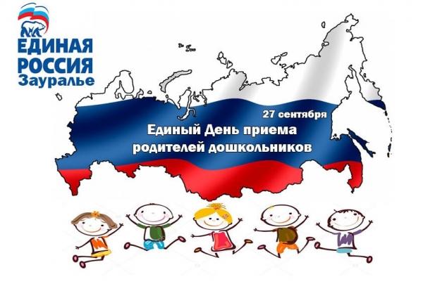 III Всероссийский День приема родителей дошкольников